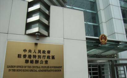 Gabinete de Ligação da China a Hong-Kong - foto wikipedia