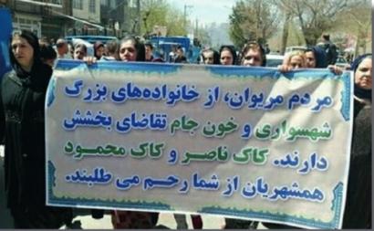 Abril de 2019, habitantes de Marivan, no Curdistão, pedem à família queixosa que perdoe um condenado à morte. Foto de Iran Human Rights.