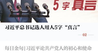 Imagem da aplicação Xuexi Qiangguo.